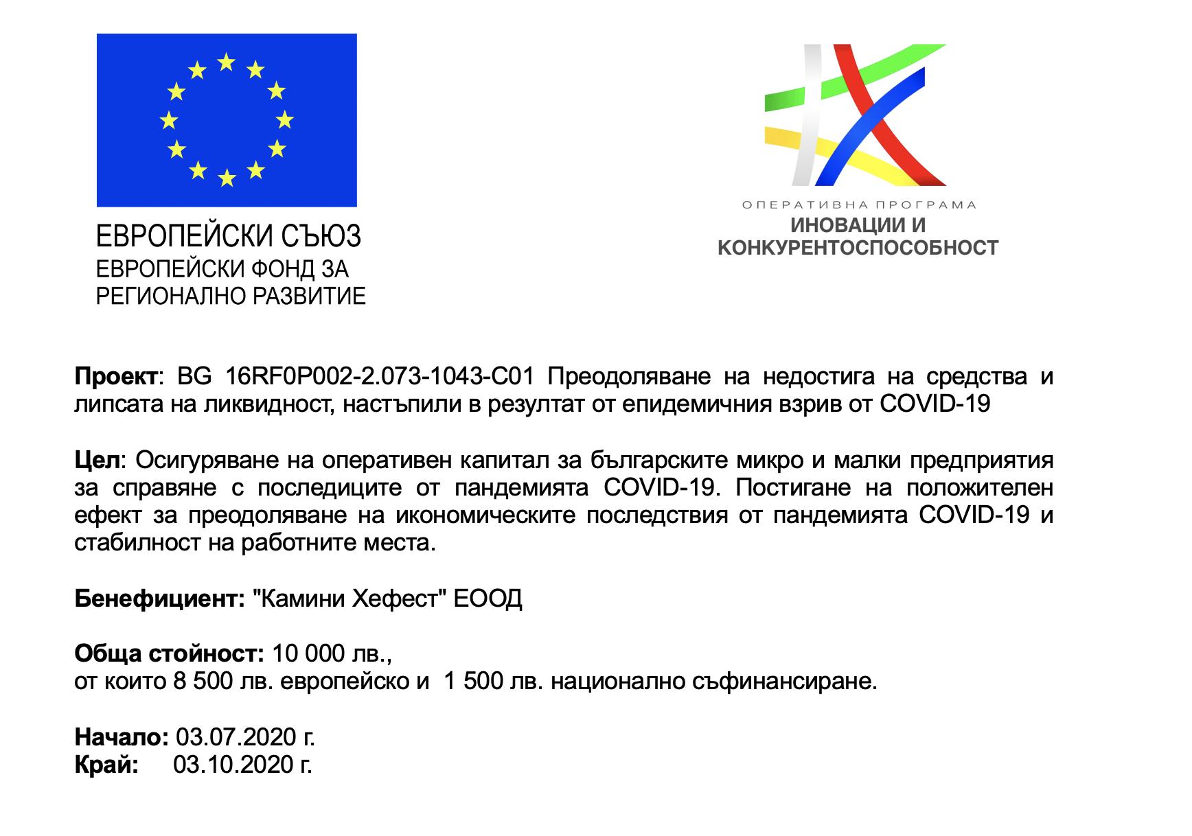 """Проект: """"Преодоляване на недостига на средства и липсата на ликвидност, настъпили в резултат от епидемичния взрив от COVID-19"""""""